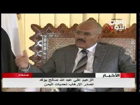 الزعيم/ علي عبدالله صالح . يتحدث عن الارهاب  لوكالة رويترز