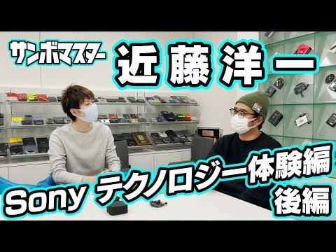 サンボマスター【近藤洋一 Sony テクノロジー体験編~後編~】