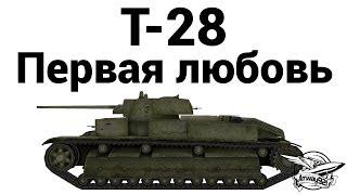 Т-28 - Первая любовь