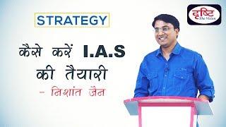 UPSC CIVIL SERVICES TOPPER| NISHANT JAIN (IAS, RANK 13) | HOW TO PREPARE | दृष्टि सेमिनार