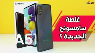 Samsung Galaxy A51 | مقلب جديد من سامسونج ؟ -