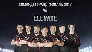 Интервью с полуфиналистами Гранд-финала 2017 - Elevate
