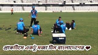 BD Cricket Team Some fun Practice time | Bd Cricket news 2019 | Funny video 2019