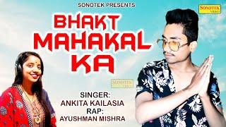 Bhagat Mahakal Ka – Ankita Kailasia – Ayushman MIshra
