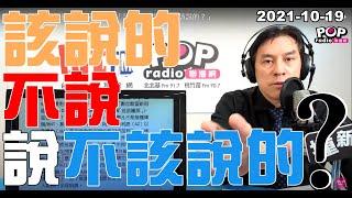 2021-10-19【POP撞新聞】黃暐瀚談「該說的不說,說不該說的?」