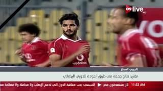 صالح جمعة فى طريق العودة للدوري البرتغالي     -
