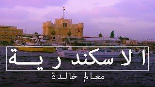 الاسكندرية - معالم خالدة     -