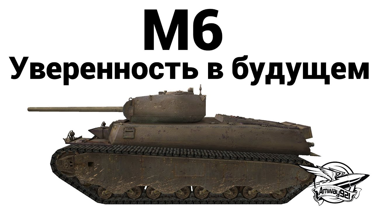 M6 - Уверенность в будущем