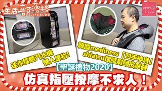 [聖誕禮物2020] 仿真指壓按摩不求人!韓國mediness「四手神肩」shiatsu指壓肩頸按摩器 | 迷你雪櫃汽水機 懶人恩物!
