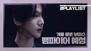 겨울이니까 '예성' 노래모음 SuperJunior Yesung Playlist