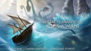Pantelis Spyrou - XORIS LIMANI Kostas Tzanampetis - Pantelis Spyrou