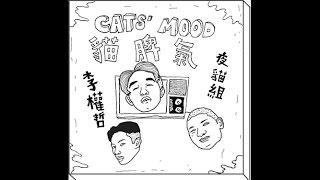 李權哲 Jerry Li X 夜貓組(春艷+Leo王)- 貓脾氣 CATS' MOOD