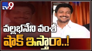 Will Vallabhaneni Vamsi Join BJP?..