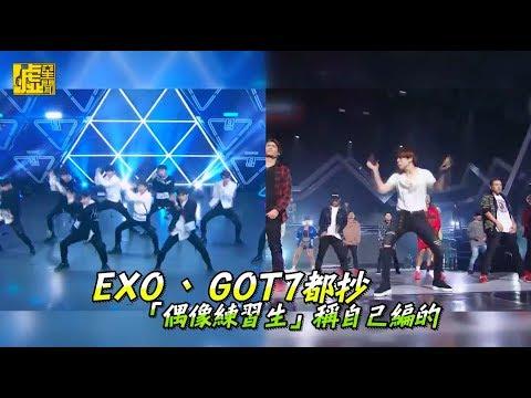 EXO GOT7都抄 「偶像練習生」稱自己編的