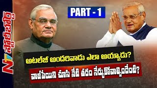 SB: What Young India can Learn from Atal Ji?..