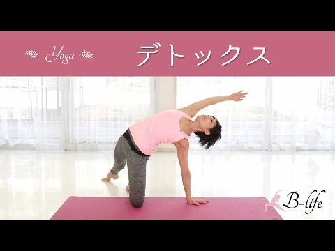 ダイエットに効果的☆ デトックスヨガで内臓機能を高めよう!