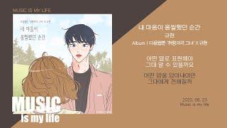 규현 - 내 마음이 움찔했던 순간 (취향저격 그녀 X 규현) / 가사