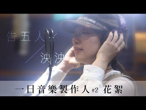 【一日音樂製作人#2】花絮 - 泱泱勇闖相信音樂錄音室 ft.告五人