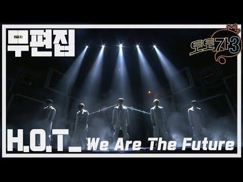 [무편집] 무한도전 토토가3 H.O.T - We Are The Future