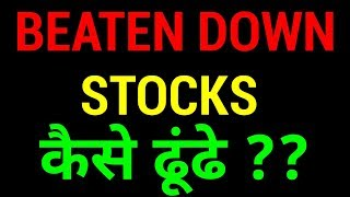 🔴 Beaten Down Stocks - How to find out | Q&A with Nitin Bhatia (Hindi)