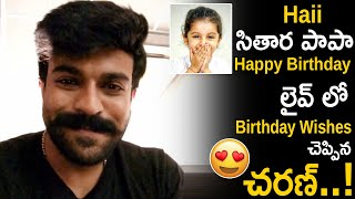 Watch: Ram Charan special birthday wishes to Sitara Ghatta..