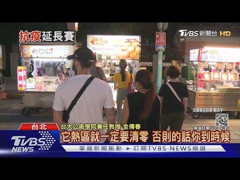 台北環南市場猛爆41例確診 「餐飲微解封」添變數? 十點不一樣20210702