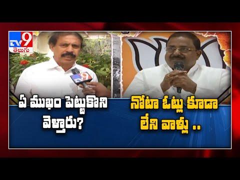 High Voltage : CPI Ramakrishna vs BJP Somu Veerraju