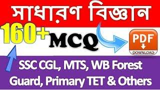 #1 General Science MCQ | সাধারণ বিজ্ঞান | SSC CGL, MTS, WB Forest Guard, Primary TET  & Others