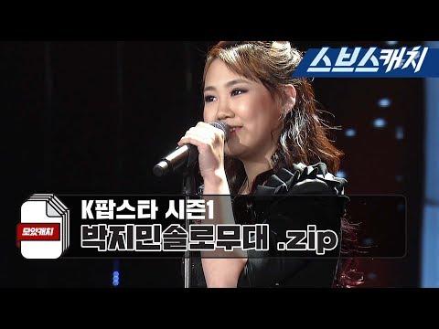 K팝스타 레전드 시즌1 박지민 무대 모음 《모았캐치 / 스브스캐치》