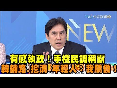 【精彩】韓市長鋪路、挖溝施政有感  手機民調稱霸 年輕人:我驕傲!