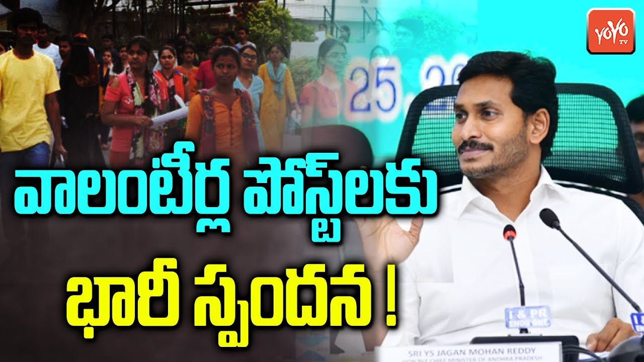 Ward Volunteer Interview Live In Vijayawada