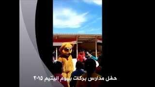 حفل مدارس بركات بيوم اليتيم - إبريل 2015 -