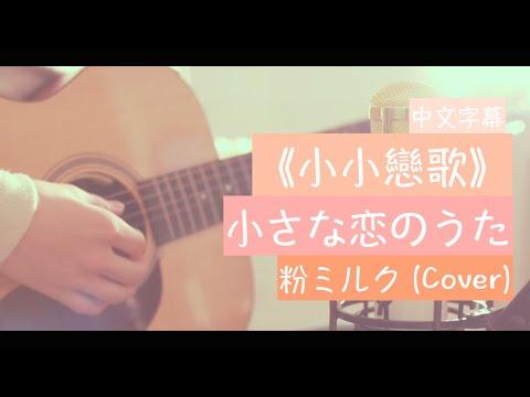 ❄「求婚大作戰」主題曲:小さな恋のうた《小小戀歌》 -粉ミルク (Cover)中文字幕❄