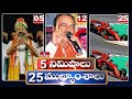 5 Minutes 25 Headlines | Morning News Highlights |19-08-2021 | hmtv Telugu News