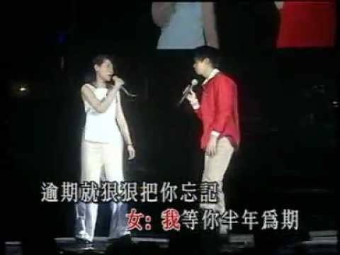 王光良+劉若英  我等你