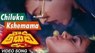 Chiluka kshemama Full Video Song || Rowdy Alludu Telugu Movie || Chiranjeevi, Sobhana