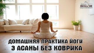 Домашняя Практика Йоги. 3 Асаны Без Коврика