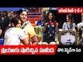 ప్రియకు షాకిచ్చిన హమీద...| Bigg Boss 5 Telugu - Day 4 Highlights | Indiaglitz Telugu
