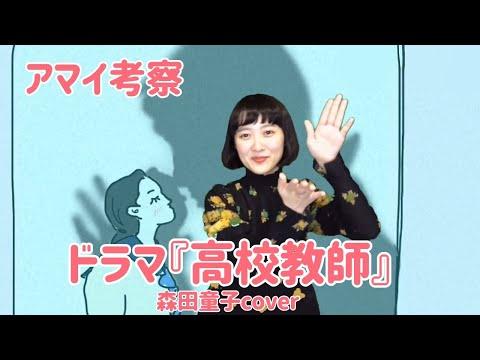 ドラマ『高校教師』の【アマイ考察】と森田童子『ぼくたちの失敗』cover