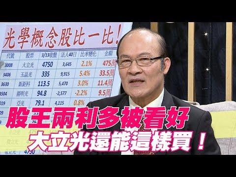 【精華版】股王兩利多被看好 大立光還能這樣買!