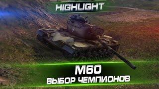 М60 - Выбор чемпионов!