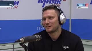 Интервью на Маяке — Сергей Маков