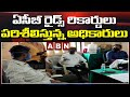ACB Raids on Medical Officer Office in Anantapur District   ABN Telugu