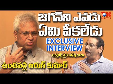 Journalist Diary Satish Babu interviews Vundavalli Arun on present burning issues in AP