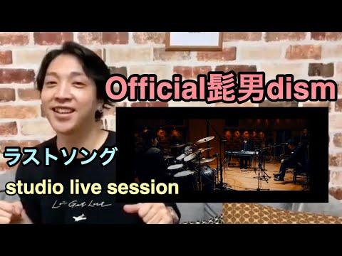 Official髭男dism - ラストソング[Studio Live Session]  • リアクション動画• Reaction Video | PJJ