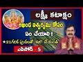 Lakshmi Vaibhavam Epi - 5 | Sri Chirravuri | Ardhika Samasyalu | Money Problems | Lakshmi Kataksham