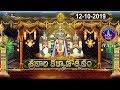 శ్రీవారి కల్యాణోత్సవం | Srivari Kalyanotsavam | 12-10-19 | SVBC TTD