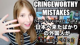 Mistakes Newcomers Make | 外国人へのアドバイス