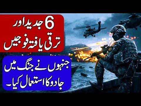 6 Modern Armies Who Tried To Win Wars Using Magic. Hindi & Urdu