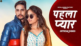 Pahla Pyaar – Shyal Ft Neha Rohila